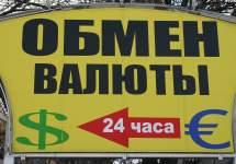 На Московской бирже продолжилось падение рубля