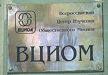 ВЦИОМ: Доверие к результатам выборов упало