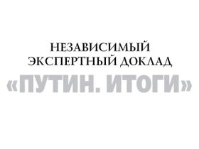 Второй блок доклада «Путин. Итоги. 10 лет» задержан в печати сотрудниками ФСБ