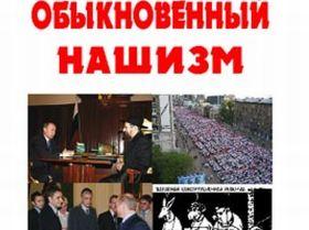"""Общественное движение """"Солидарность"""" отметила, что в нападении на Бориса Немцова принимали участие """"нашисты"""""""