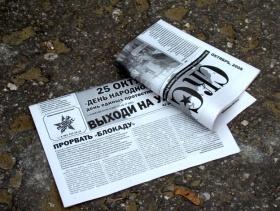 Оппозиции удалось 10 марта согласовать проведение Дня гнева с мэрией Москвы