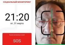 Мэрия Москвы запустила приложение для слежки