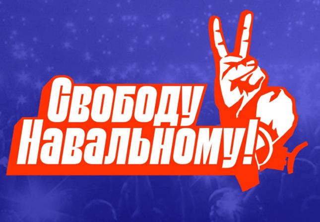 Началась онлайн-регистрация участников нового митинга за освобождение Навального