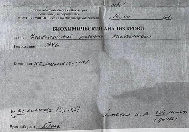 Врач Навального: В любой момент может произойти остановка сердца